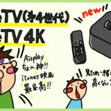 AppleTVのメリット・デメリット
