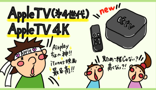 Apple TV HDとApple TV 4Kの違い。Apple TVのメリット・デメリット。