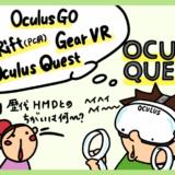 歴代Oculusの比較と違い