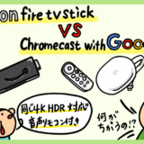 Fire TV StickとChromecastの比較