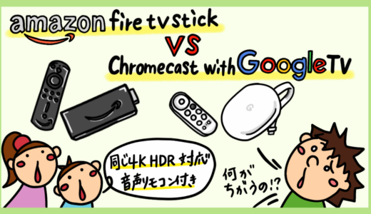 「Chromecast with Google TV」と「Amazon Fire TV Stick 4K」の比較と違い