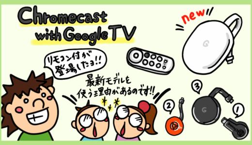 新型Chromecast with Google TVとChromecast(第3世代)の違い、歴代クロームキャストとの比較