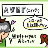 AVER VRのメリットデメリット