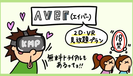KMPのアダルト配信サービス「Aver(エイバー)」見放題プランのメリット・デメリット