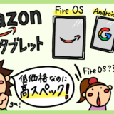 Amazon Fireタブレットのメリット・デメリット