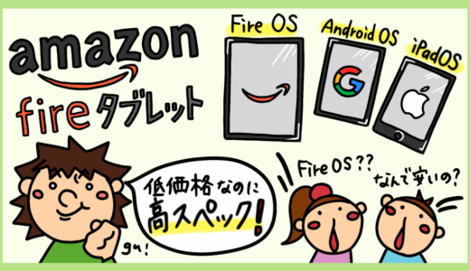 Amazon Fire HDレビュー。iPad、Androidタブレットと比較したデメリット。
