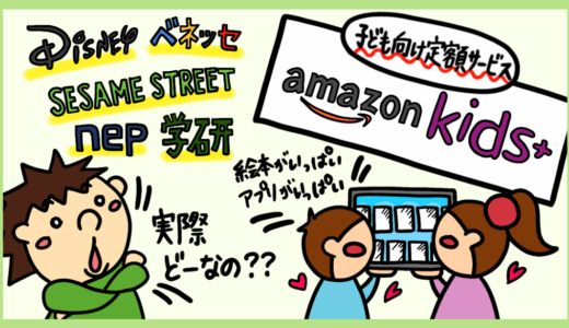 Amazon Kids+(FreeTime Unlimited)レビュー。契約して気づいたメリット・デメリット。