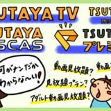 TSUTAYA TV、プレミアム、DISCASの違い