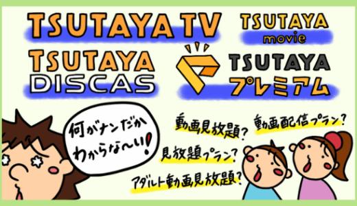 TSUTAYAプレミアムとTSUTAYA TV、DISCAS、movieの違い。動画見放題が分かりにくい問題。