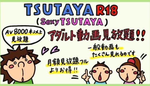 TSUTAYA TV「アダルト動画見放題」レビュー。アダルト専門プラン(R18、Sexy TSUTAYA)との違い。