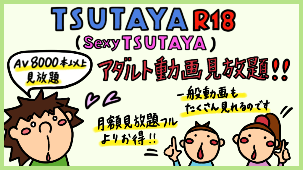 TSUTAYAのアダルト動画見放題レビュー