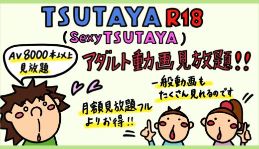 TSUTAYA TV「アダルト動画見放題」レビュー。ゲオTV980(R18)との比較。