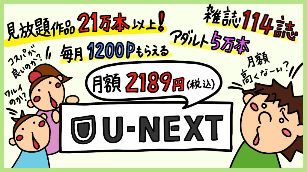 U-NEXTメリットデメリット