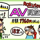 楽天TV AV見放題