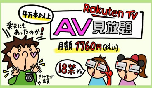 楽天TV(Rakuten TV)AV見放題のメリット・デメリット
