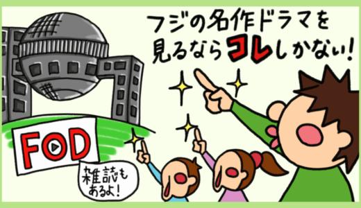 【FODの評判】フジテレビ見放題「FODプレミアム」のメリット・デメリット
