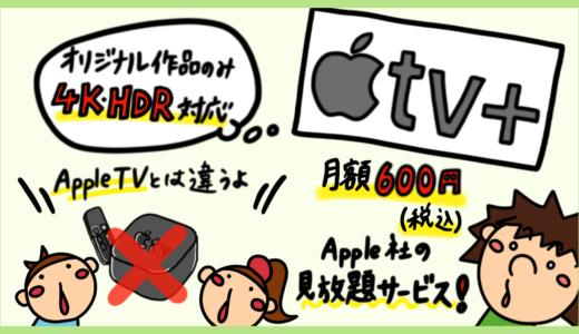 Apple TV+(アップルTVプラス)を契約して気づいたメリット・デメリット