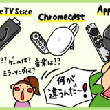 amazonfire TV stick chromecast with googleTV Apple TVの比較と違い