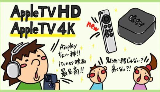Apple TV HDとApple TV 4Kの違い。新型Apple TV 4K(第2世代)のメリット・デメリット。