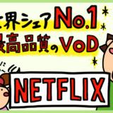 Netflixのメリット・デメリット