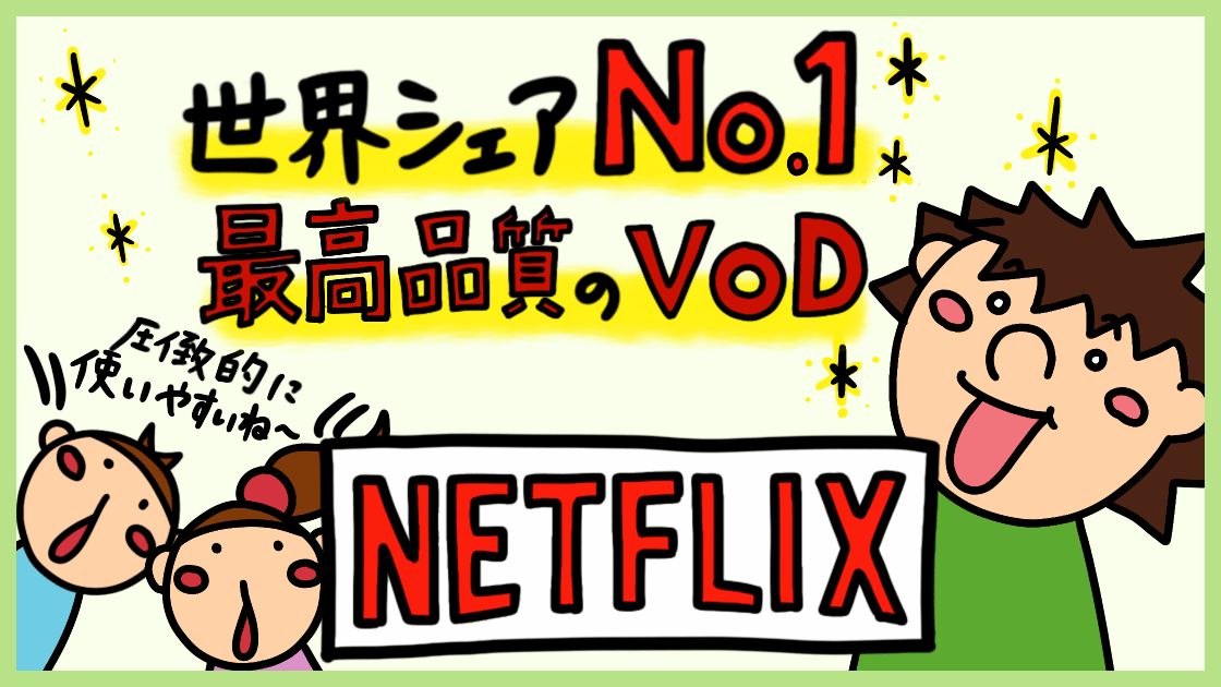 Netflixの口コミ・評判