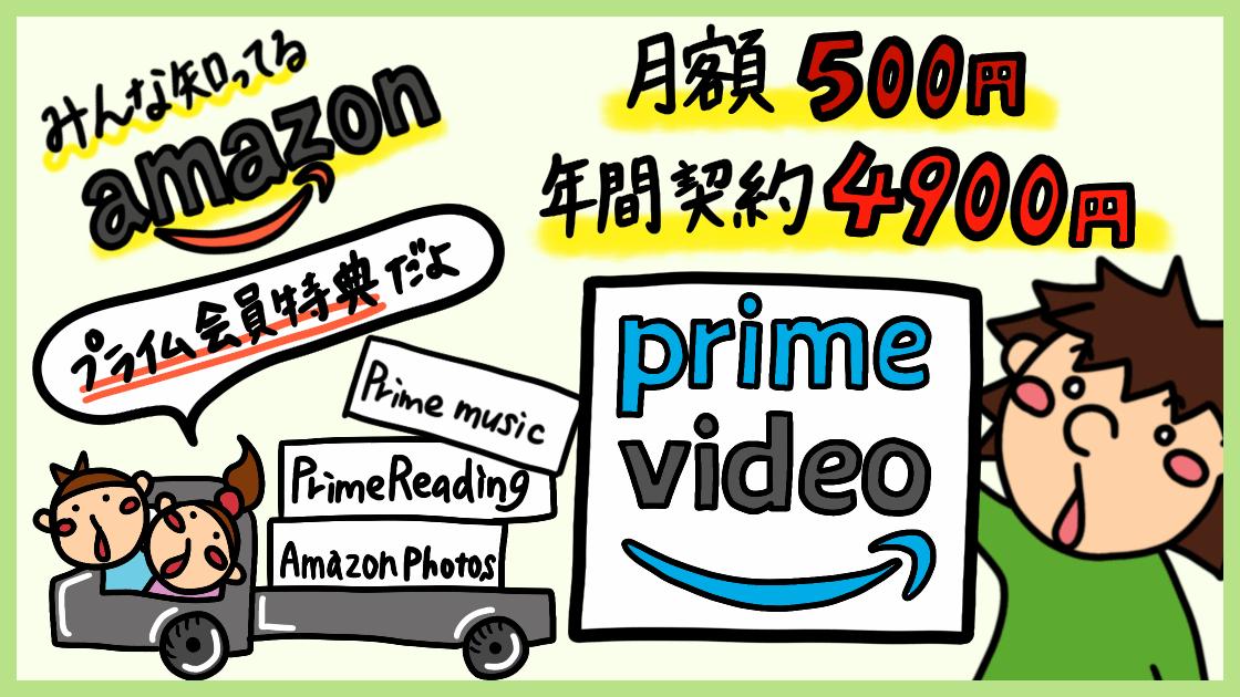 Amazonプライム・ビデオの口コミ・評判