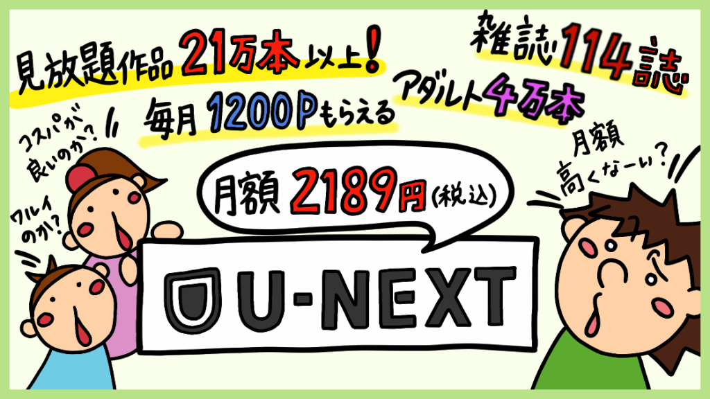 U-NEXTメリット・デメリット