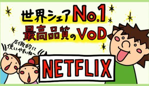 【Netflixの評判】世界シェアNo.1「ネットフリックス」のメリット・デメリット