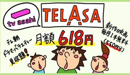 【TELASAの評判】テレビ朝日が見放題「テラサ」のメリット・デメリット