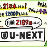 U-NEXT メリット・デメリット