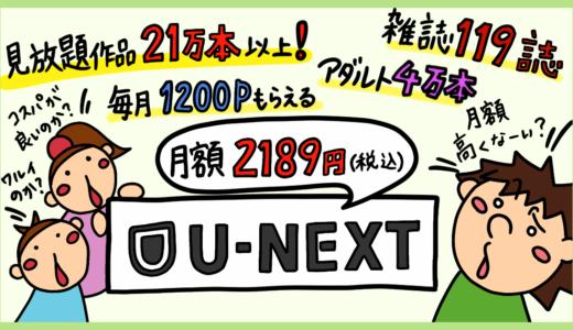 【U-NEXTの評判】国内最大手VODのメリット・デメリット