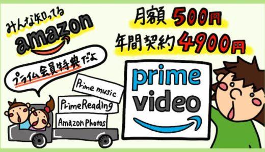 【Amazonプライムビデオの評判】コスパ最高アマゾン見放題サービスのメリット・デメリット