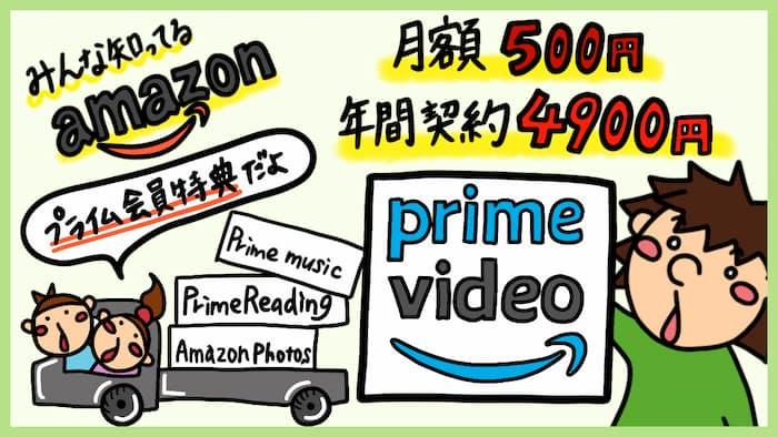 Amazonプライムビデオの評判