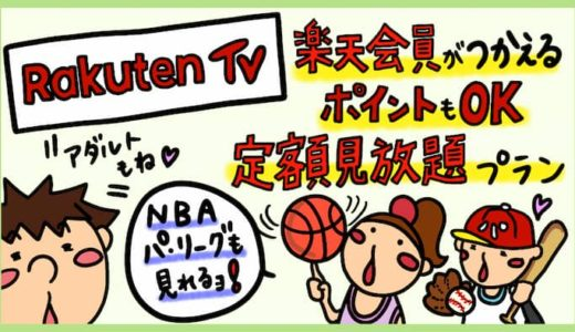 【楽天TVの評判】Rakuten TVのメリット・デメリット