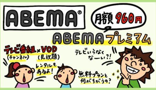 【ABEMA(AbemaTV)の評判】ABEMAプレミアムのメリット・デメリット、無料会員との違い