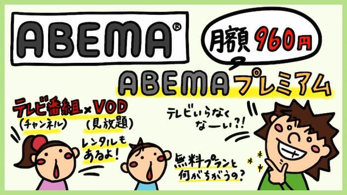 ABEMAプレミアム評判レビュー