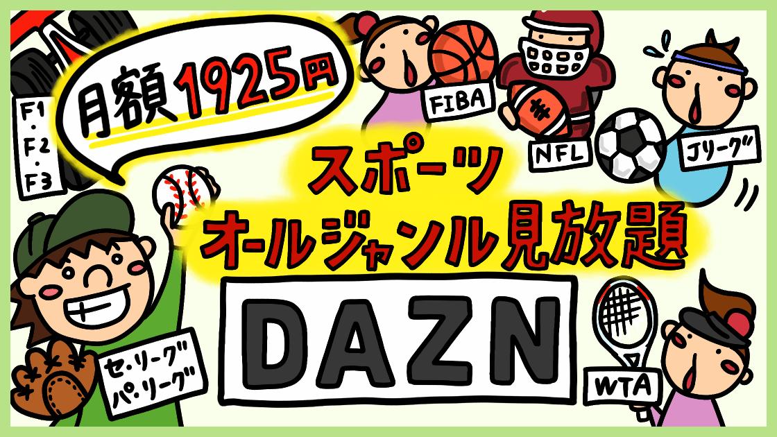 DAZNのオススメポイント