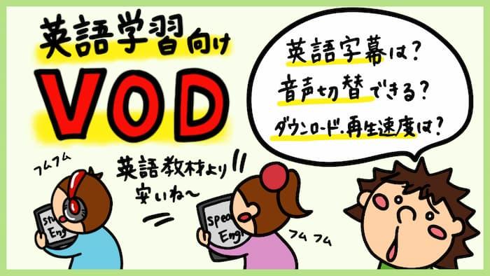 英語学習おすすめVOD