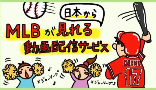 【2021年】大谷翔平ライブ中継!メジャーリーグの動画配信サービスまとめ