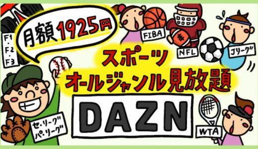 【DAZNの評判】スポーツライブ見放題「ダゾーン」のメリット・デメリット
