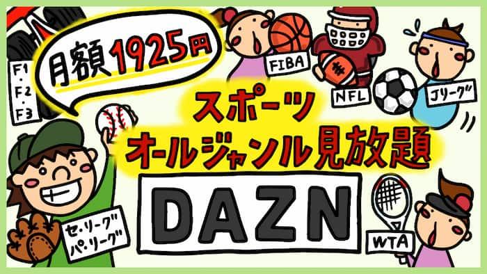 DAZNの評判レビュー