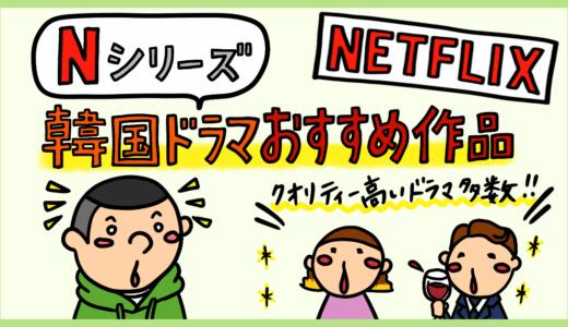 【Netflix独占】Nシリーズおすすめ韓国ドラマ。評価の高い作品、視聴率、制作会社まとめ。