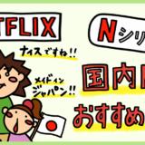 Netflixオリジナル作品Japanバージョン