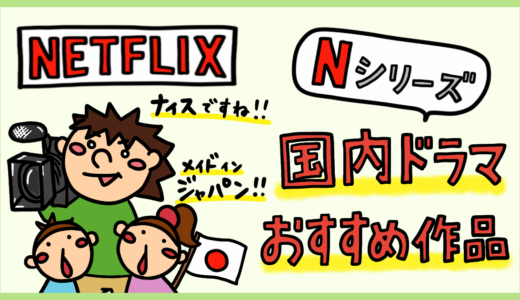 【Netflix独占】Nシリーズおすすめ国内ドラマ。日本オリジナルドラマの高評価作品まとめ。