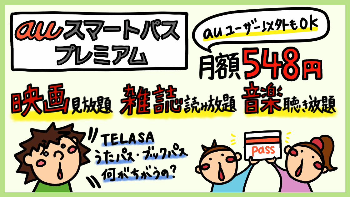 auスマートパスプレミアムの口コミ・評判