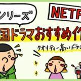 Netflix Nシリーズ おすすめ韓国ドラマ