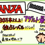 FANZAの口コミ評判