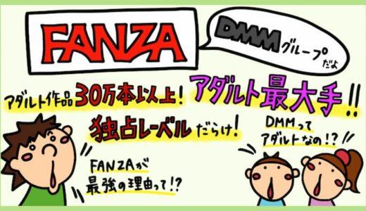 アダルト最大手「FANZA動画(旧DMM.R18)」のメリット・デメリット