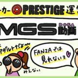 MGS動画の口コミ評判