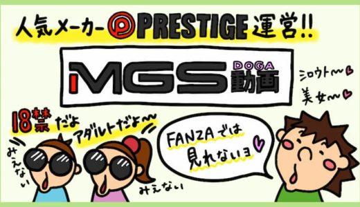 プレステージ運営「MGS動画」の評判レビュー。FANZAと比較したメリット・デメリット